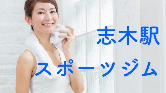志木駅 スポーツジム