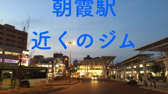 朝霞駅近く スポーツジム フィットネスジム