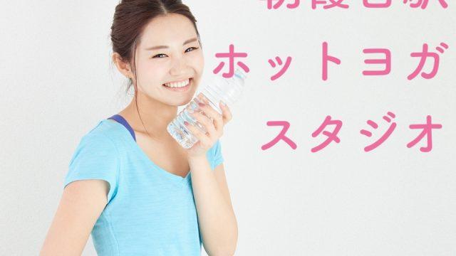 朝霞台駅 ホットヨガ