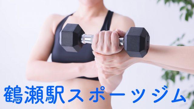 鶴瀬 スポーツジム