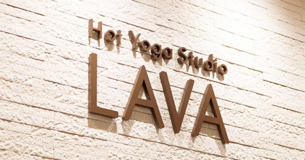 LAVA(ラバ) 体験談