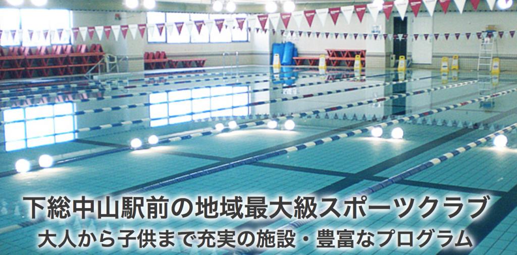 コナミスポーツクラブ 下総中山