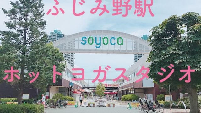 ふじみ野 ホットヨガスタジオ ロイブ